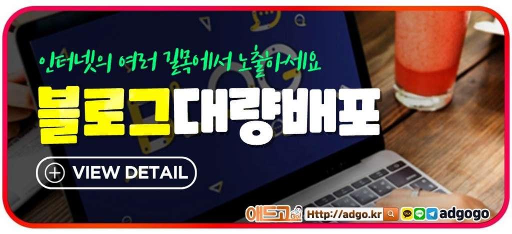 데크시공업체광고대행사블로그배포